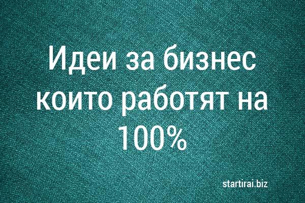 Идеи за бизнес които работят на 100%