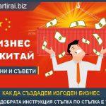 Бизнес с Китай и китайски стоки от А до Я