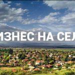 Идеи за бизнес на село: 16 най-печеливши