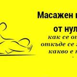 Отваряне на масажно студио