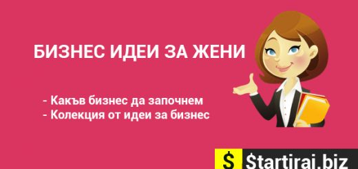 Идеи за малък бизнес за жени