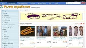 Организиране на онлайн пазар. Идея за бизнес