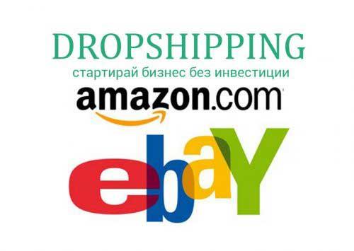Дропшипинг в eBay и Amazon