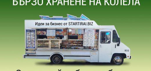 Каравана за бързо хранене - Бизнес на колела