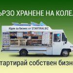 Каравана за бързо хранене – бизнес на колела