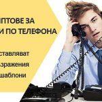 Скриптове за продажби по телефона – техники, примери и шаблони за ефективен маркетинг