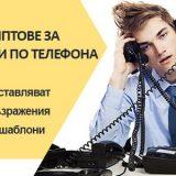 Скриптове за продажби по телефона – техники, примери и шаблони за ефективни обаждания