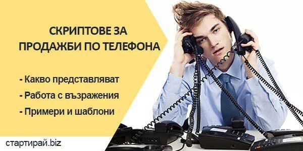 Скриптове-за-продажби-по-телефона-–-техники-примери-и-шаблони-за-ефективни-обаждания