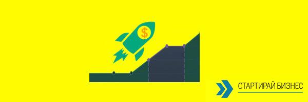 бързо отваряне на бизнес без инвестиции
