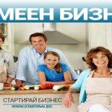 семеен бизнес