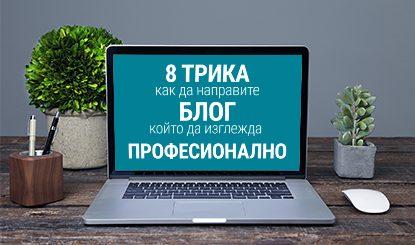 8 съвета как да направите блога си да изглежда професионално