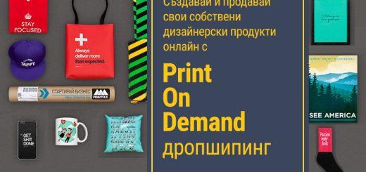 Създаване продажба на дизайнерски продукти онлайн с Print-On-Demand дропшипинг