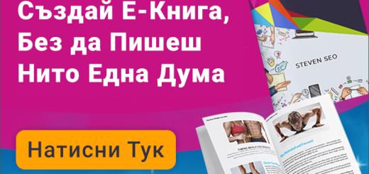 Бързо създаване на електронна книга